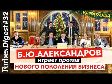 Б.Ю.Александров против нового поколения бизнеса в Forbes Bingo. Кто получит 1.000.000 рублей?