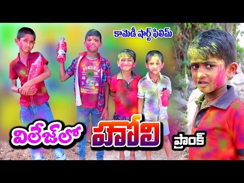 Villagelo Holi Kamuni Holi Prank హోలీII Village Comedy IItelugu Letest All
