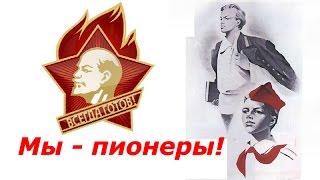 Мы пионеры ☭ Документальный фильм СССР ☆ 19 мая День пионерии ☭ Всесоюзная пионерская организация