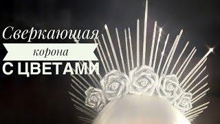 корона ободок своими руками / DIY Halo Crown /Coroa de Halo DIY