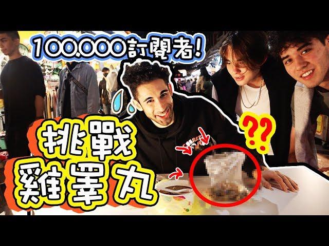 外國Youtuber一次挑戰吃雞睪丸、雞屁股、雞腳!🙈😧🤢「CHALLENGE」 100KSUBS EAT CHICKEN BALLS