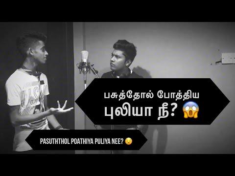 Pasuthol Poththiya Puliya Nee | Nehemiah Roger | Sam
