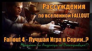 Fallout Рассуждения: Fallout 4 - Лучшая Игра в Серии..?