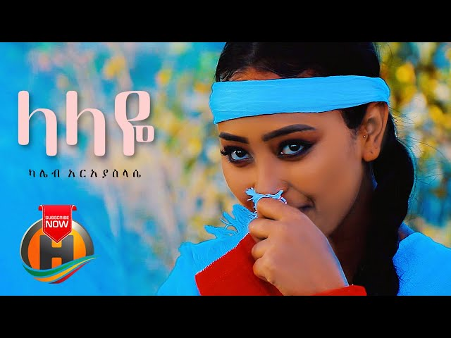 Kaleb Arayaselase - Lalaye   ላላዬ - New Ethiopian Music 2021 (Official Video)