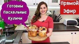видео Куличи (пасхи, паски) - рецепты, советы по приготовлению - Типичный Кулинар
