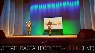 Левап, Дастан Есекеев - Ночь (Live)