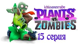 Plants vs. Zombies - 15 серия
