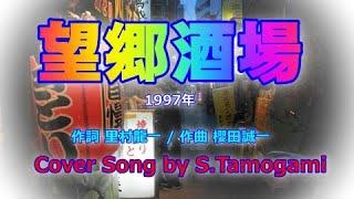 千昌夫さんの大ヒット曲「星影のワルツ」「北国の春」「望郷酒場」など...