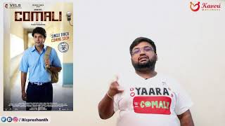 Comali review by Prashanth