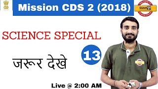Class 13 |# Mission CDS 2 (2018) | by Vivek Sir | Science Special