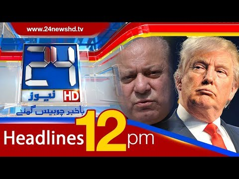 News Headlines | 12:00 PM | 5 January 2018