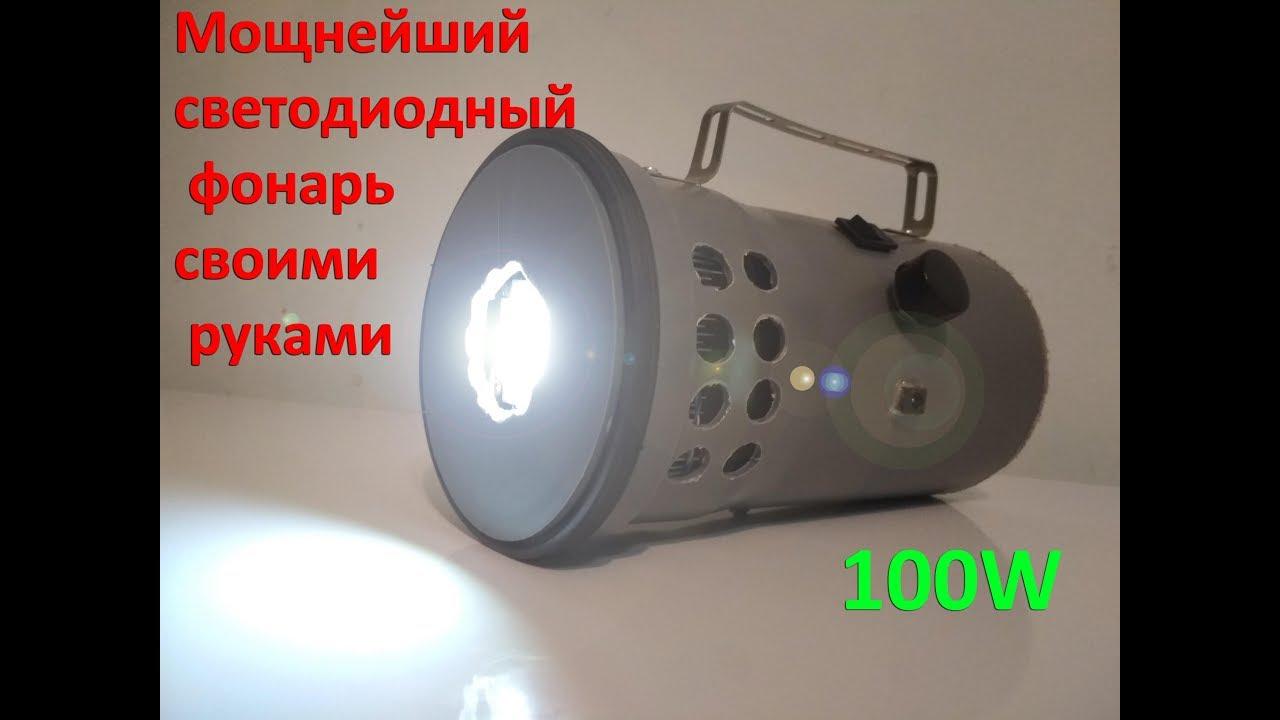 100w прожектор своими руками фото 951