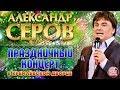 Александр Серов Праздничный концерт в Кремлёвском Дворце 2006 год mp3