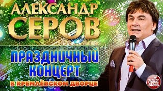 аЛЕКСАНДР СЕРОВ ЮБИЛЕЙНЫЙ КОНЦЕРТ В КРЕМЛЕ 2015