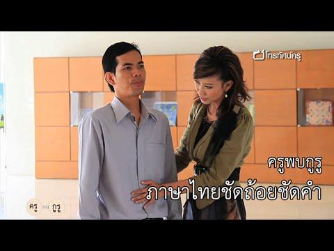 ครูพบกูรู ภาษาไทยชัดถ้อยชัดคำ