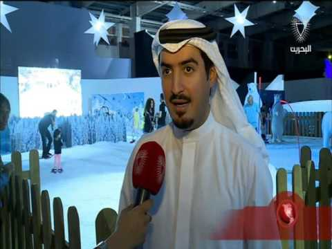 b90387614 البحرين : تقرير: مهرجان تساقط الثلج في الصيف تجربة ترفيهية متكاملة يخوضها  أهالي البحرين