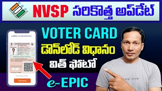 How to Download VOTER CARD   Download e-EPIC Card Online in Telugu 2021