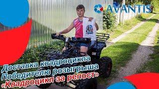 Доставка квадроцикла Avantis Patriot победителю розыгрыша