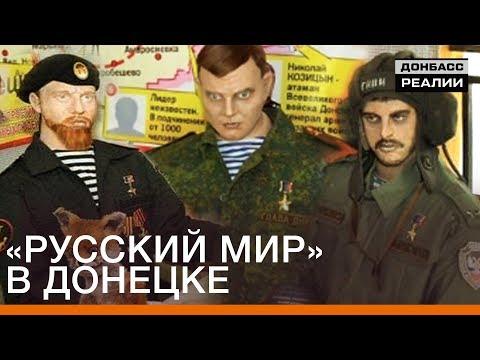 «Русский мир» в Донецке | Донбасc Реалии