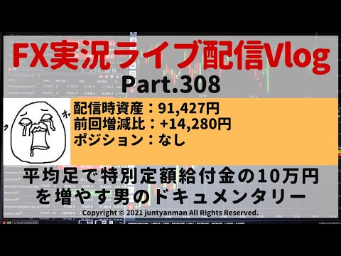 【FX実況ライブ配信Vlog】平均足で特別定額給付金の10万円を増やす男のドキュメンタリーPart.308