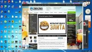 Открываем рандомные игры на сайте zaka Розыгрыш ключей для Steam(Всем привет) В этом выпуске мы будем открывать игры на сайте Zaka zaka. все выпавшие игры разыгрываю среди своих..., 2015-03-27T15:34:10.000Z)