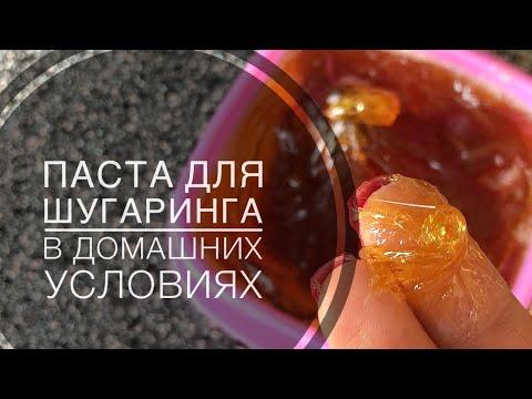 Паста для шугаринга в домашних условиях | Рецепт пасты для шугаринга