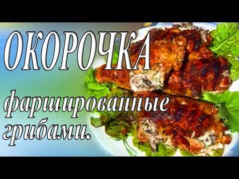 Рецепт Куриные бедрышки, фаршированные грибами на