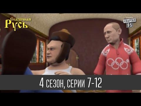 Мультфильм ' Сказочная