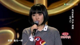 20140117 中国好歌曲 《鸟人》乌拉多恩 飙泪唱刘欢贴心递纸巾(刘欢组)