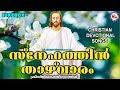 സ്നേഹത്തിൻറെ താഴ്വാരം |   Christiya Ganangal Malayalam | Malayalam Christian Devotional Songs|