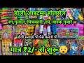 मात्र ₹2/-में खरीदे ₹30 में बेचे Holi Item Wholesale Market In Sadar Bazar Delhi होली गुलाल पिचकारी