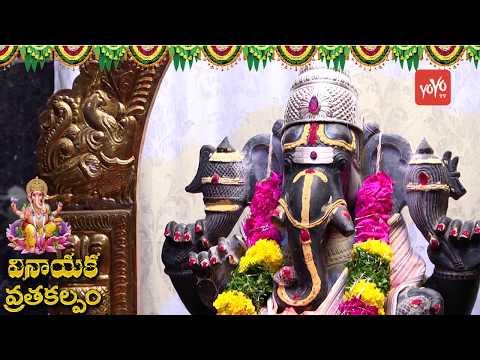 వినాయక వ్రతకల్పం | Vinayaka Chavithi Special 2017 | Lord Ganesh Puja by Athreya Sharma | YOYO TV