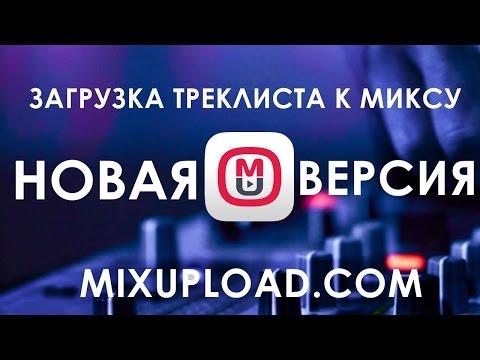 Mixupload - Загрузка миксов на новой версии сайта. New playlist maker
