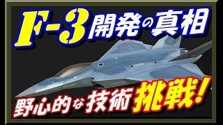 中期防衛体制検討に次世代機「F-3」は第6世代戦闘機を考えた構想で国産設計で開発すると書かれています。 防衛省は、英軍事情報誌(Jane's...
