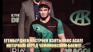 Егембердиев настроен взять пояс АСА!!! Интервью перед чемпионским боем!!!