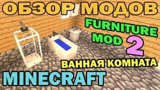 ч.169 - Ванная комната (Furniture Mod 2) - Обзор мода для Minecraft