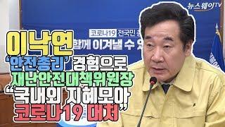 """이낙연 '안전총리' 경험으로 재난안전대책위원장 """"국내외…"""
