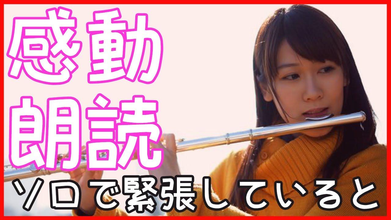 【感動する話】吹奏楽部でソロを担当して緊張していたら…