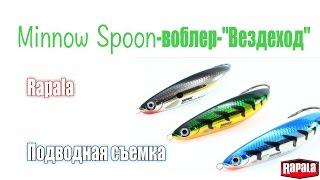 Rapala Minnow Spoon Воблер -