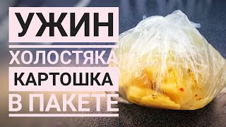 Ужин холостяка //Картошка в пакете// Готовим без сковороды и кастрюли #рецепты #бюджетно