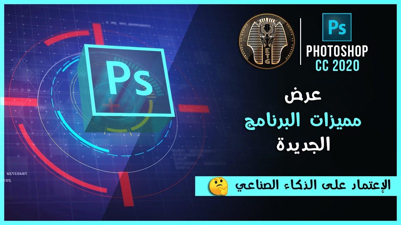أهم المميزات الجديدة في برنامج Photoshop CC 2020 مع شرح التسطيب