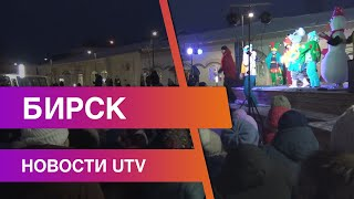 Новости Бирского района от 31.12.2020