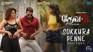 Devi 2 | Sokkura Penne | Lyrical Song Video | Prabhu Deva, Tamannaah | Shankar Mahadevan | Sam CS