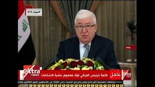 الآن  كلمة للرئيس العراقي فؤاد معصوم عشية الانتخابات