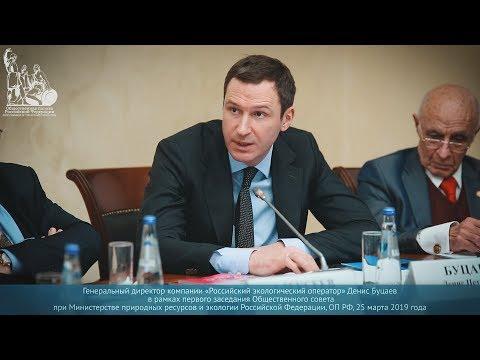 Денис Буцаев в рамках заседания Общественного совета при Минприроды России