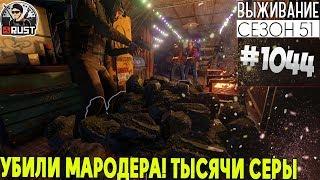 RUST - УБИЛИ МАРОДЕРА! ТЫСЯЧИ СЕРЫ! - SURVIVAL 51 СЕЗОН #1044