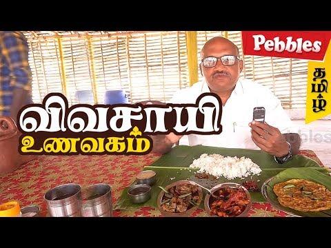 Food Review In Kullampalayam Vivasayi Unavagam | A Hotel Serves Full Non-Veg Meals | விவசாயி உணவகம்