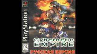 Cybernetic Empire - BGM11