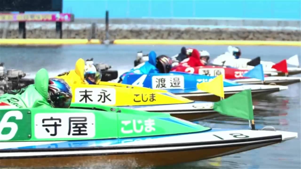 レース 児島 ボート