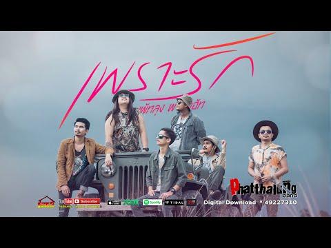 ฟังเพลง - เพราะรัก วงพัทลุง พาราฮัท - YouTube